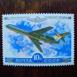 CCCР.1979г. Самолёт ТУ-154. Полная серия. MNH