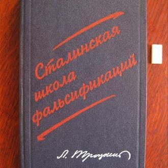 Л.Троцкий Сталинская школа фальсификаций