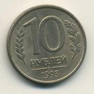 монета 10 рублей 1993 Россия