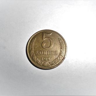 Оригинал.СССР  5  копеек 1991  года.