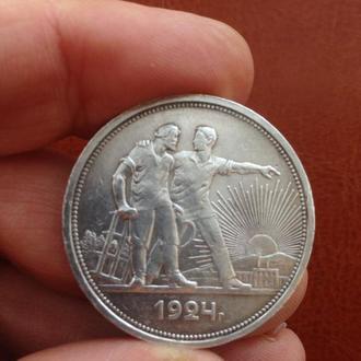 Один рубль 1924 года.