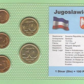 Набор монет ЮГОСЛАВИЯ 1992 год блистер запайка пластик
