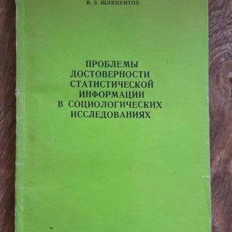 Шляпентох В.Э. Проблемы достоверности статистической информации в социологических исследованиях.