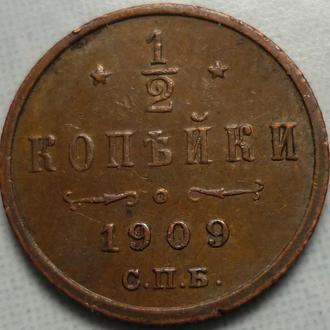 Россия 1/2 копейки 1909