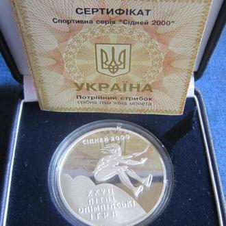 Монета 10 гривен Украина 1999 Потрiйний стрибок Олимпиада Сидней Серебро
