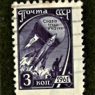 SS 1961 г. Десятый стандартный выпуск. В космос! (*)