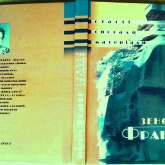 Зеновія Франко (1925-1991).  Статті. Спогади. Матеріали.  Тираж 350     Львів 2003гг. 368 с.,іл твер