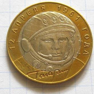Россия_ Гагарин  10руб. 2001г. СПМД