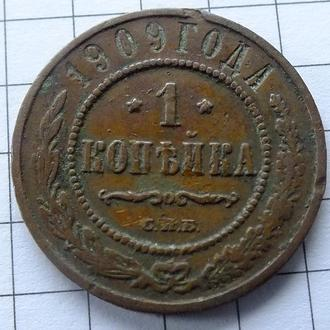 1 копейка 1909 №15