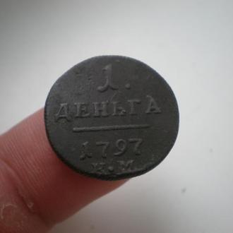 Деньга 1797 года КМ - RRRRR