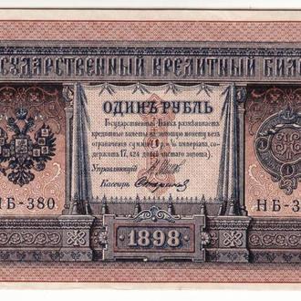 1 рубль Стариков Шипов 1898 1915 НБ - 380 Сохран!! Советск. выпуск