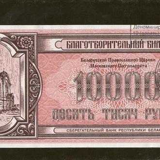 БЕЛАРУСЬ благотворительный билет 10000 руб 1994 г