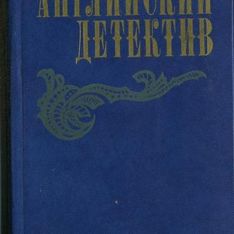 книга Английский детектив