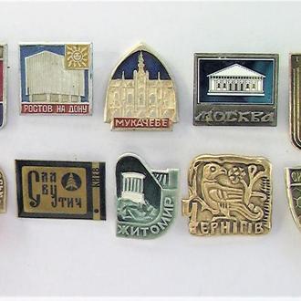 Значки Города разные 10 штук лот 10