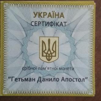 Сертификат к монете Гетьман Данило Апостол