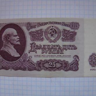 25 рублей 1961 г., серия Ас.