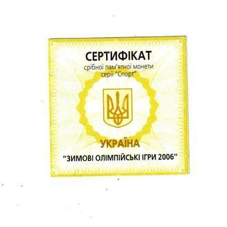 Сертификат к монете 10 грн Зимові олимпійські ігри серебро