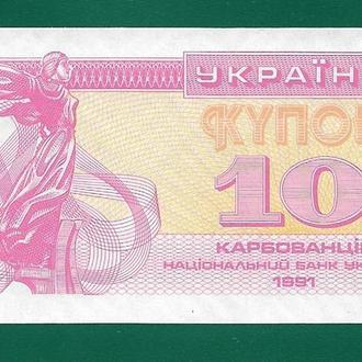 """Брак т.з. """"КУПОК"""" с ошибкой 10 карбованцев 1991 UNC  Украина"""
