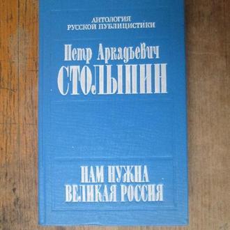 Столыпин. Нам нужна Великая Россия. (2)