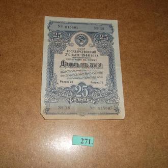 25 рублей 1948 облигация   (271)