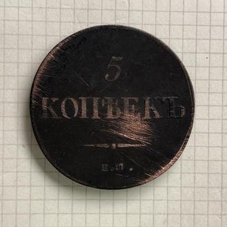 (S) 5 КОПЕЕК * ЕМ * * ФК * 1836 Г. ЦАРСКАЯ РОССИЯ. (S)