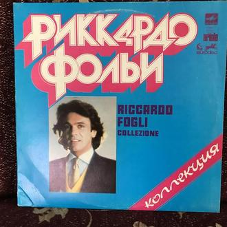 LP Riccardo Fogli Риккардо Фольи Collezione Рига