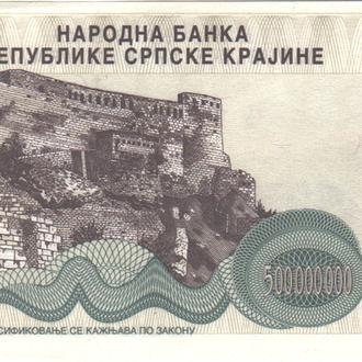 Хорватия 500 000 000 динаров 1993г (Сербская Краина, Книн) в UNC из пачки