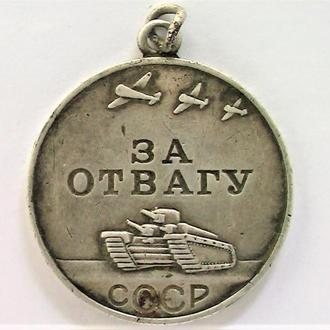Медаль за отвагу серебро СССР 27,60 гр.