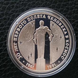 """3 рубля СССР-Серебро ( Унция) """"Памятник Гагарину"""" 1991 год. ПРУФФ."""