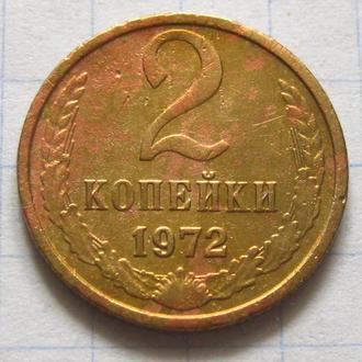 СССР_ 2 копейки 1972 года оригинал