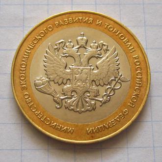 Россия_ Министерство торговли  10руб. 2002г. СПМД