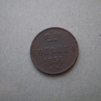 Копейка 1854г. ЕМ.