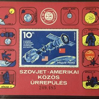 1975. Венгрия. Космос. MNH