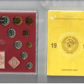 Набор Монет СССР 1991 год - ЛМД