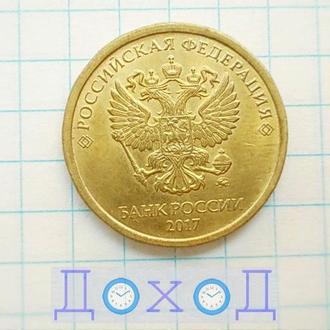 Монета Россия 10 рублей 2017 ММД магнит №2