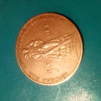 памятная монета 1 рубль 1965 г, посвященная 20-ти летию победы над фашистской Германией в Великой От
