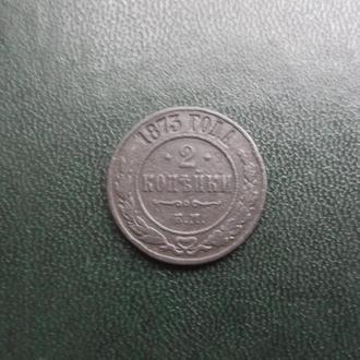 2копейки 1873г.