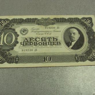 банкнота 10 червонцев 1937 год 919230 ДХ №63