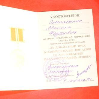 Удостоверение За доблестный труд к 100 летию Ленина