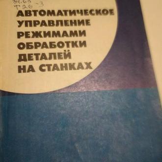 Автоматическое управление режимами обработки деталей на станках М.Тверской
