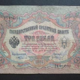 3 руб. 1905 г. Тимашев- Гр.Иванов
