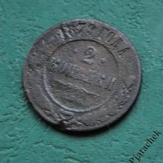 2 копейки 1873 г.