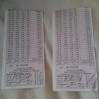 Два автобусных билета. Винница, 2011 г.