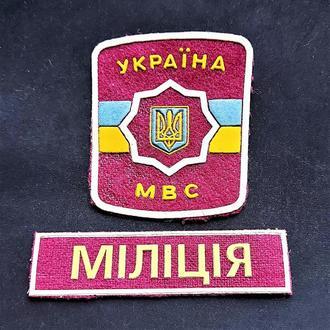 ZN Украина, шеврон, нашивка МВС