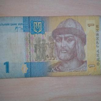 1 гривна Украина 2006 г.  Стельмах серия ВУ