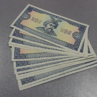банкнота 5 гривен 1992 год люкс лот 9 шт №8