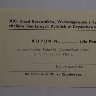 Бон на посещение фабрики, Польша, 1939 год