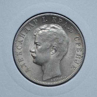 Сербия 2 динара 1897 г., UNC, 'Король Александр І Обренович (1889-1902)'