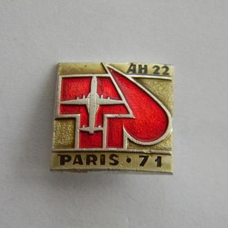 Знак авиации АН-22 Париж 71г.