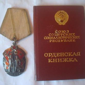 Орден Знак Почета  с доком